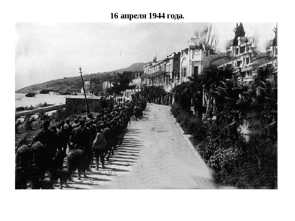 16 апреля 1944 года.