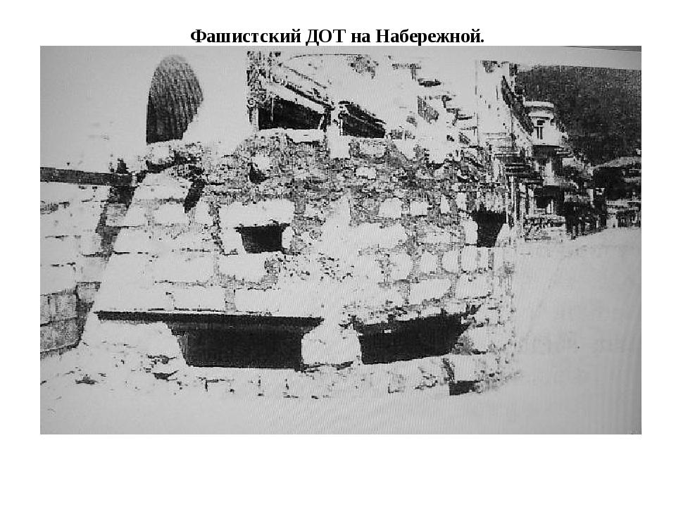 Фашистский ДОТ на Набережной.