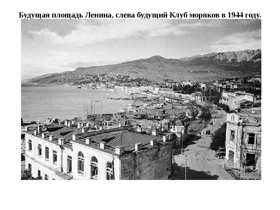 Будущая площадь Ленина, слева будущий Клуб моряков в 1944 году.