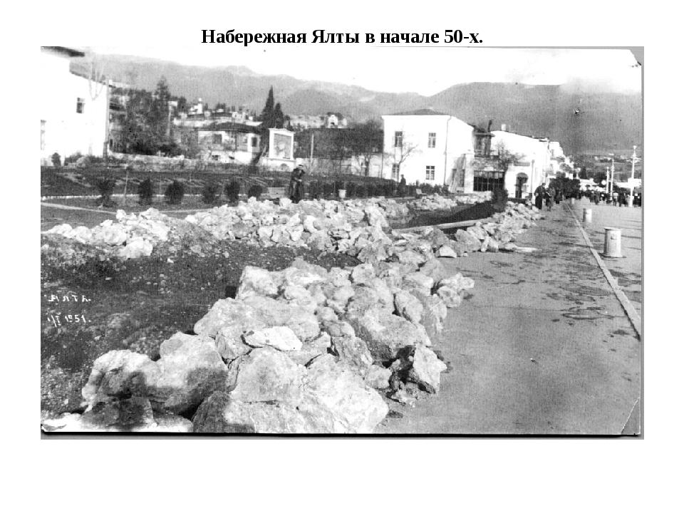 Набережная Ялты в начале 50-х.