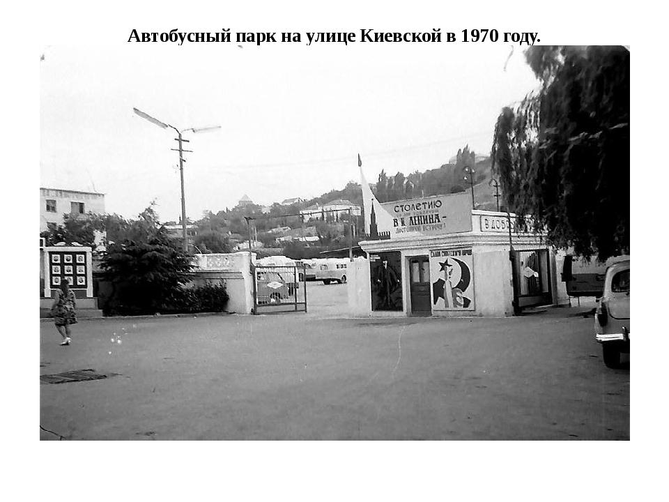 Автобусный парк на улице Киевской в 1970 году.