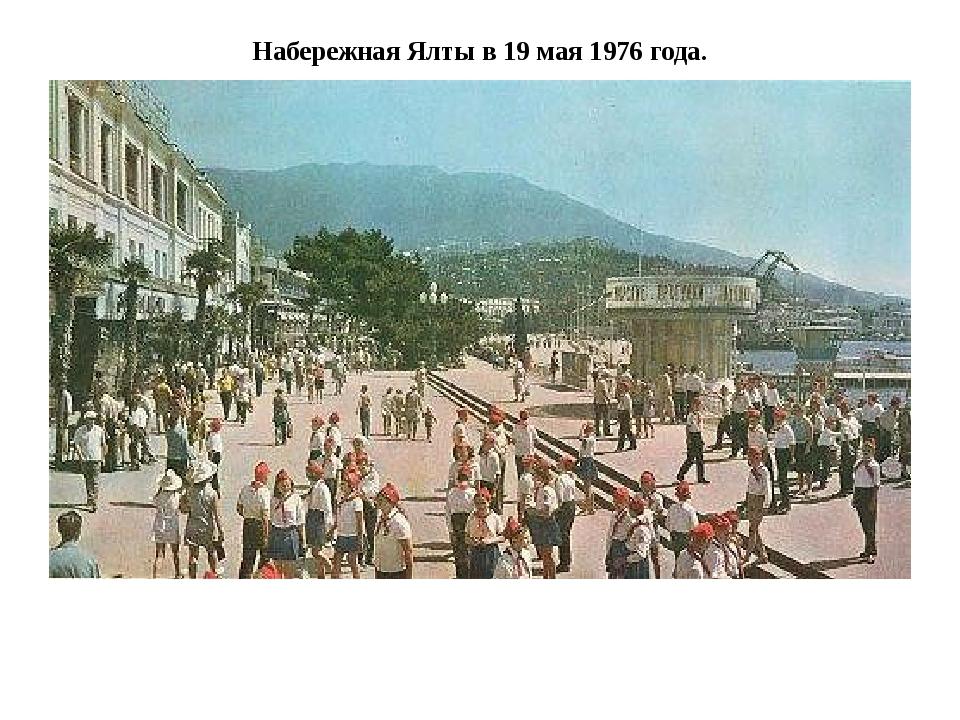 Набережная Ялты в 19 мая 1976 года.