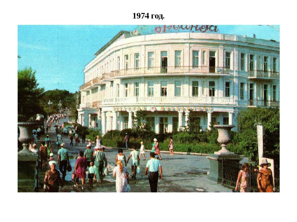 1974 год.
