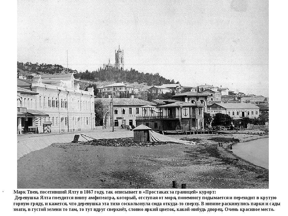 Марк Твен, посетивший Ялту в 1867 году, так описывает в «Простаках за границ...