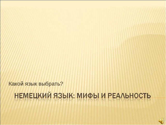 Какой язык выбрать?