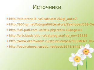 Источники http://old.prodalit.ru/?catrub=15&gl_aut=7 http://900igr.net/fotogr