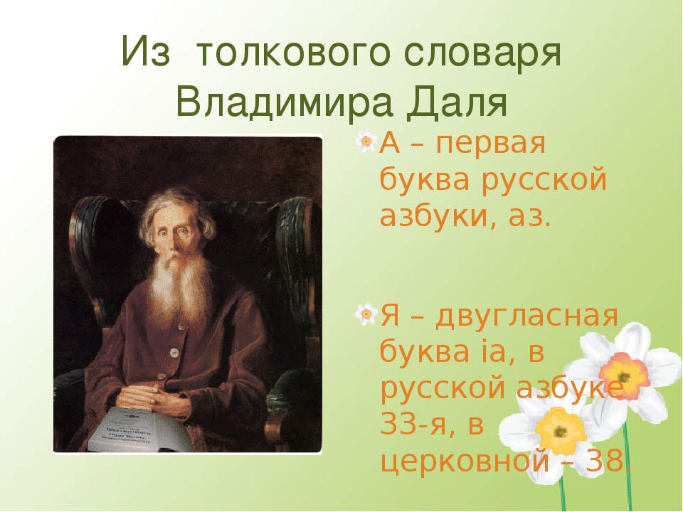Из толкового словаря Владимира Даля А – первая буква русской азбуки, аз. Я –...