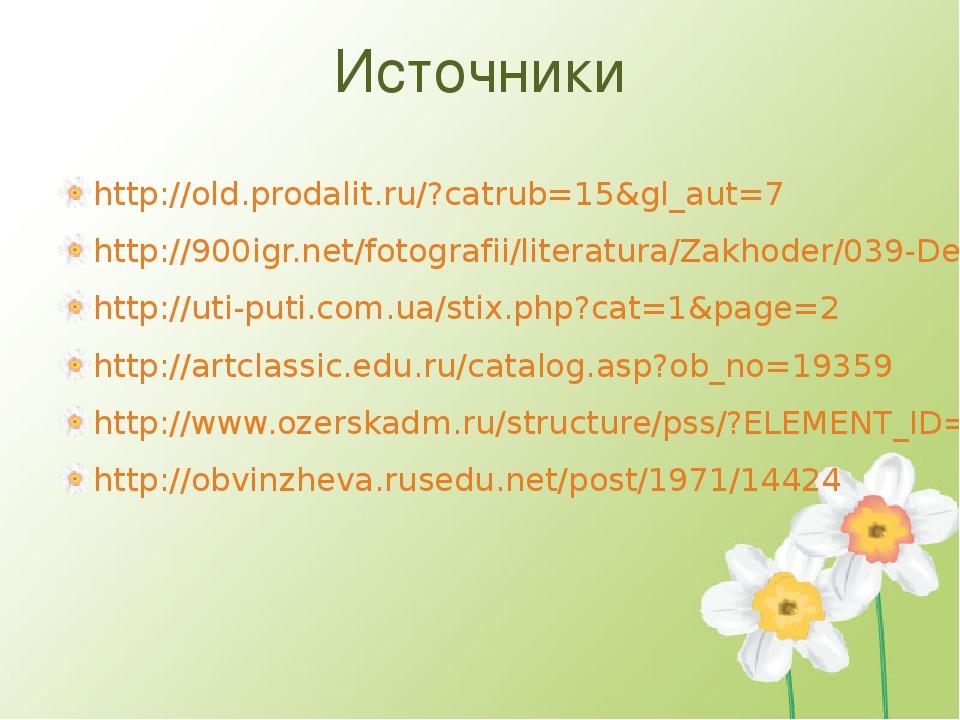 Источники http://old.prodalit.ru/?catrub=15&gl_aut=7 http://900igr.net/fotogr...