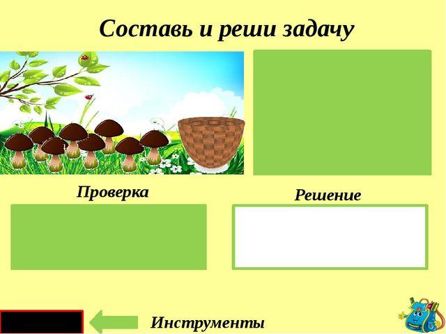 Инструменты 8 - 3 = 5 (гр.) Росло- Собрали- Осталось- 8 3 ? Составь и реши з...