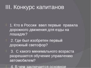 III. Конкурс капитанов 1. Кто в России ввел первые правила дорожного движения