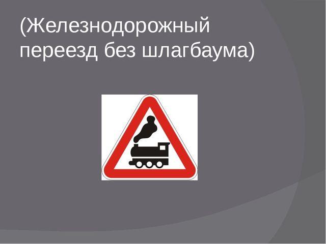 (Железнодорожный переезд без шлагбаума)