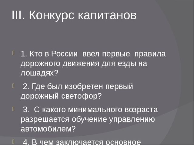 III. Конкурс капитанов 1. Кто в России ввел первые правила дорожного движения...