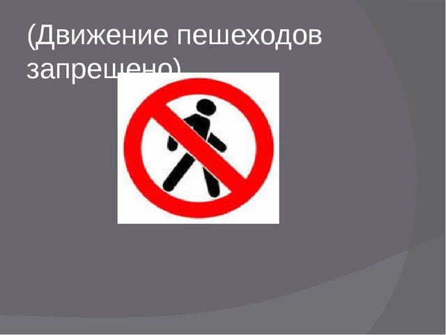 (Движение пешеходов запрещено)