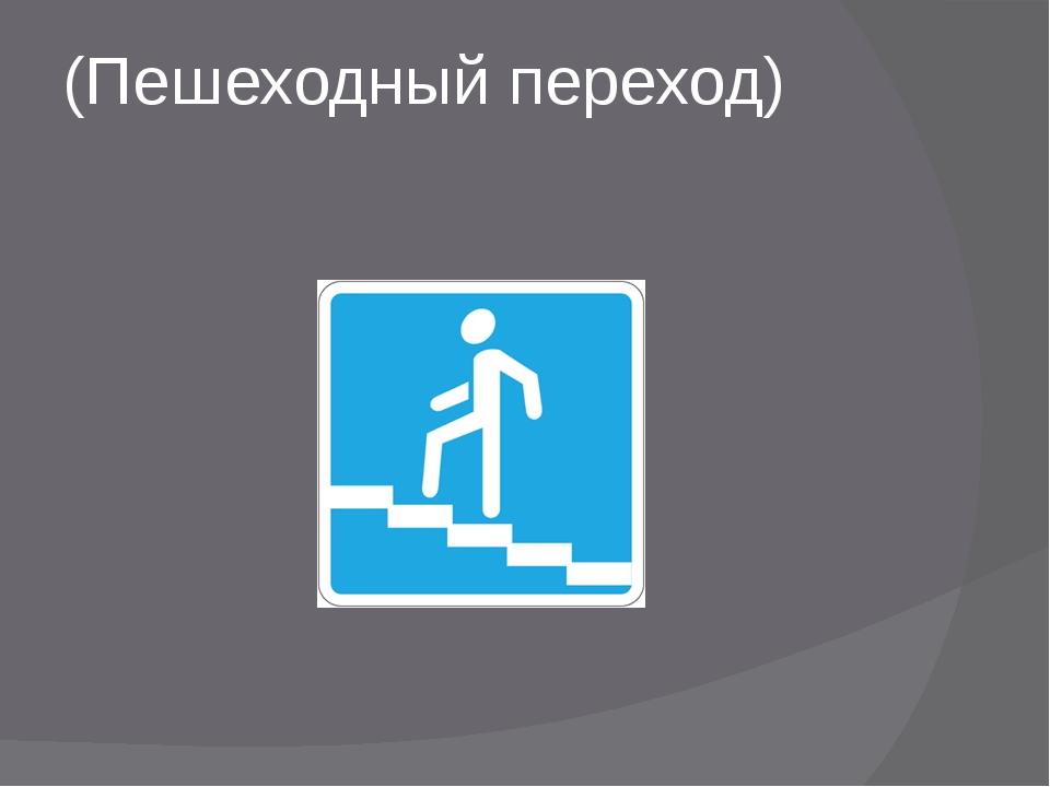 (Пешеходный переход)