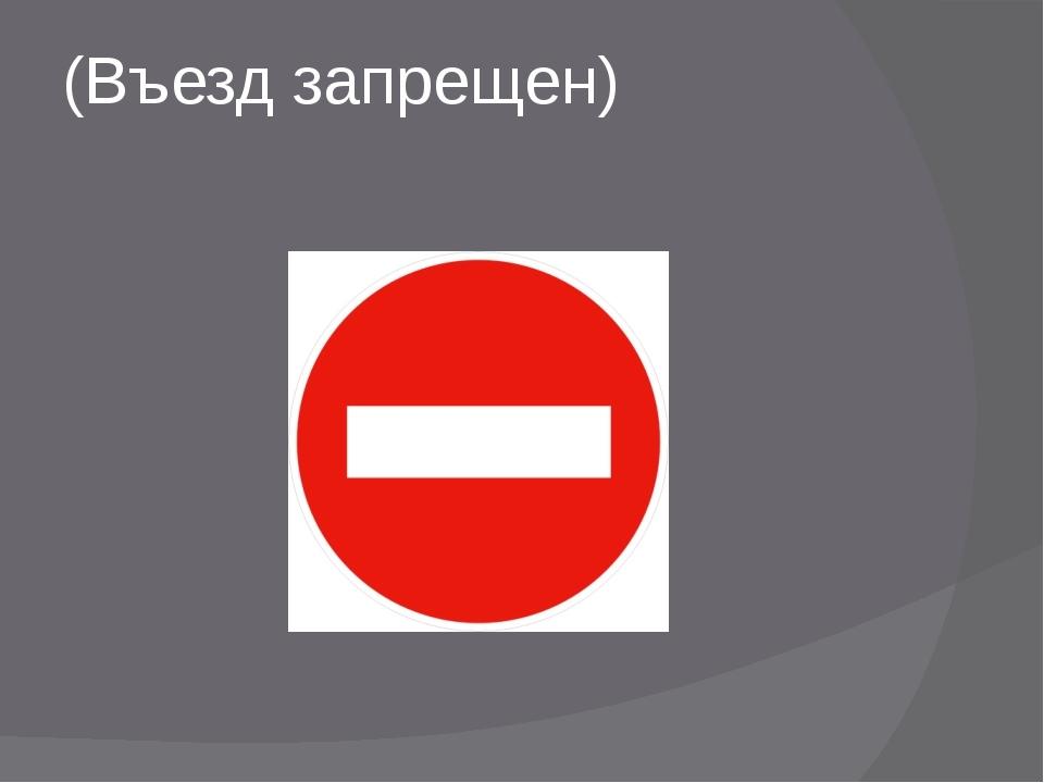 (Въезд запрещен)
