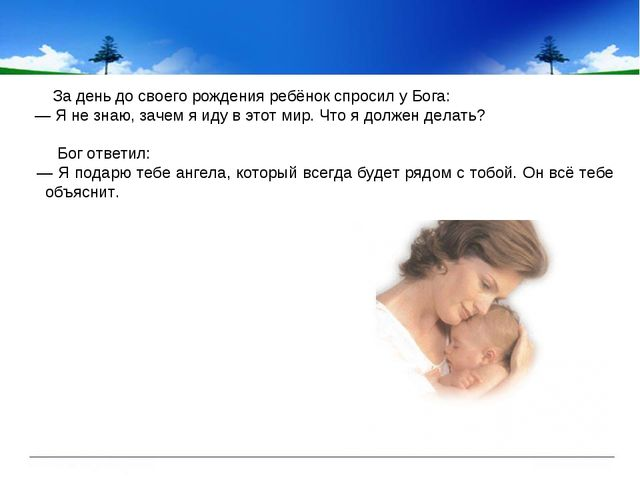За день до своего рождения ребёнок спросил у Бога: — Я не знаю, зачем я иду...