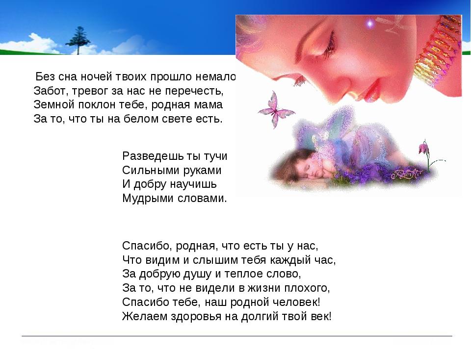 Без сна ночей твоих прошло немало, Забот, тревог за нас не перечесть, Земной...