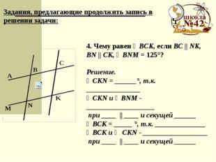 4. Чему равен ∠BCK, если ВС || NK, BN || СК, ∠BNM = 125°? Решение. ∠СКN = __