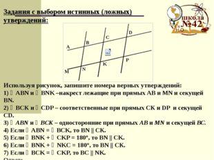 Используя рисунок, запишите номера верных утверждений: 1) ∠ABN и ∠BNK –накре