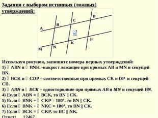 Задания с выбором истинных (ложных) утверждений: Используя рисунок, запишите