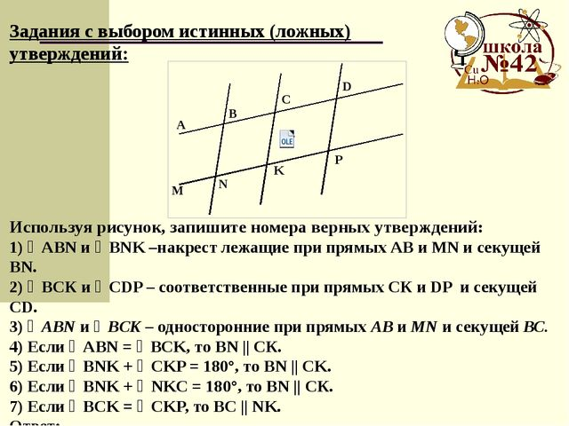 Используя рисунок, запишите номера верных утверждений: 1) ∠ABN и ∠BNK –накре...