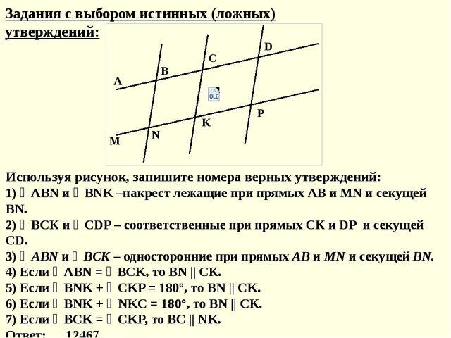 Задания с выбором истинных (ложных) утверждений: Используя рисунок, запишите...