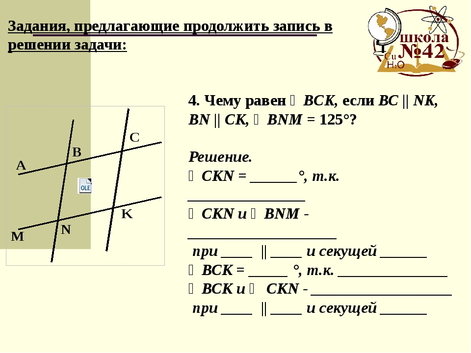 4. Чему равен ∠BCK, если ВС || NK, BN || СК, ∠BNM = 125°? Решение. ∠СКN = __...