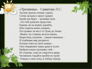 «Тропинка» Саматова Л.С. Тысячи тропок готовит судьба, Сотни загадок в запас