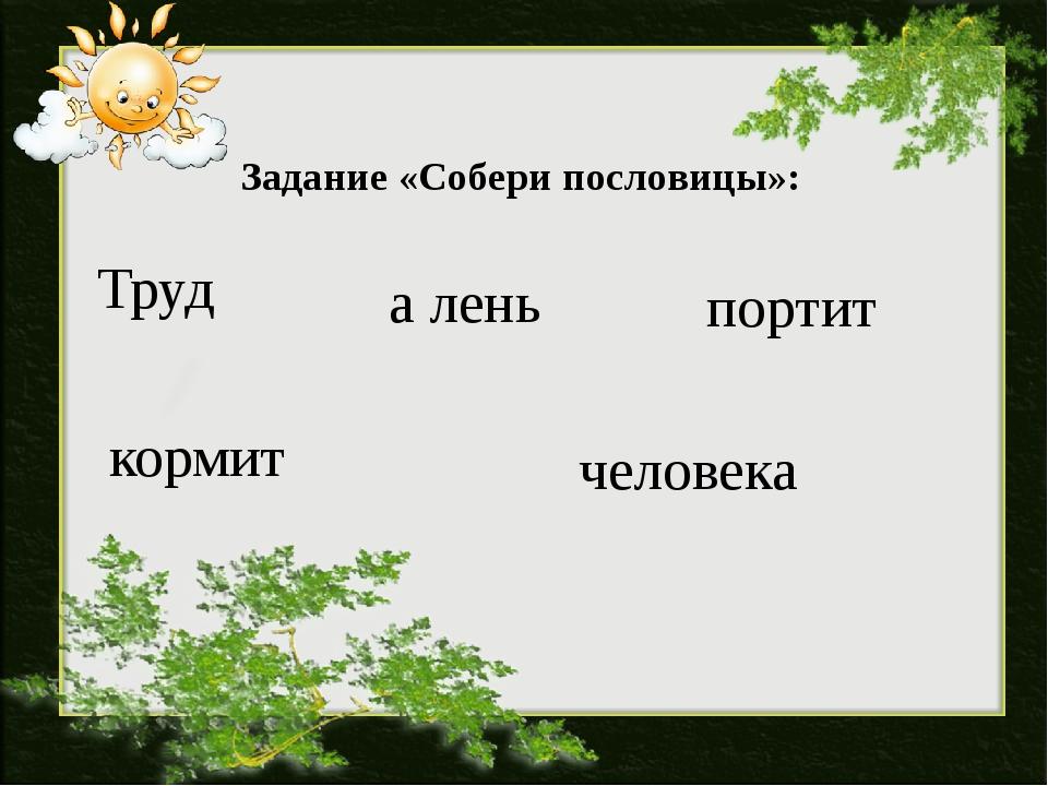 Задание «Собери пословицы»: Труд человека кормит а лень портит
