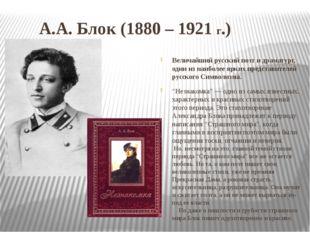 А.А. Блок (1880 – 1921 г.) Величайший русский поэт и драматург, один из наиб