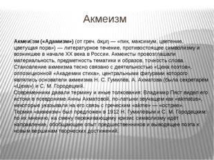 Акмеизм Акмеи́зм («Адамизм»)(отгреч.άκμη— «пик, максимум, цветение, цвет