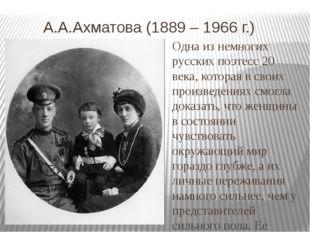 А.А.Ахматова (1889 – 1966 г.) Одна из немногих русских поэтесс 20 века, кото