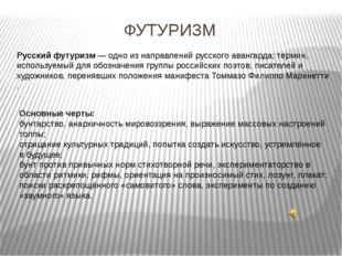 ФУТУРИЗМ Русскийфутуризм— одно из направленийрусского авангарда; термин,