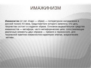 ИМАЖИНИЗМ Имажини́зм(от лат.imagо—образ)—литературное направлениев ру