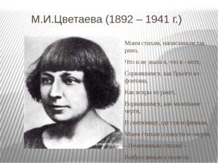М.И.Цветаева (1892 – 1941 г.) Моим стихам, написанным так рано, Что и не зна