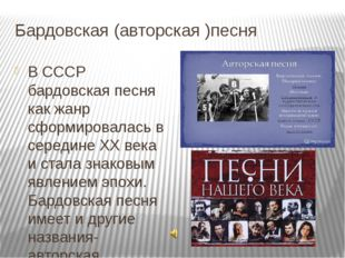 Бардовская (авторская )песня В СССР бардовская песня как жанр сформировалась