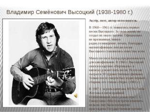 Владимир Семёнович Высоцкий (1938-1980 г.) Актёр, поэт, автор-исполнитель В 1