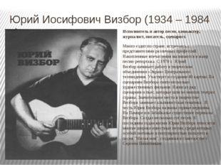 Юрий Иосифович Визбор (1934 – 1984 г.) Исполнитель и автор песен, киноактер,