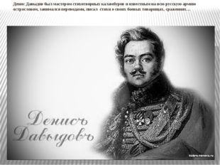 Денис Давыдов был мастером стихотворныхкаламбурови известным на всю русскую