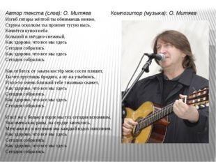 Автор текста (слов): О. Митяев Композитор (музыка): О. Митяев Изгиб гитары жё