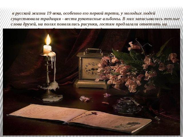 в русской жизни 19 века, особенно его первой трети, у молодых людей существо...
