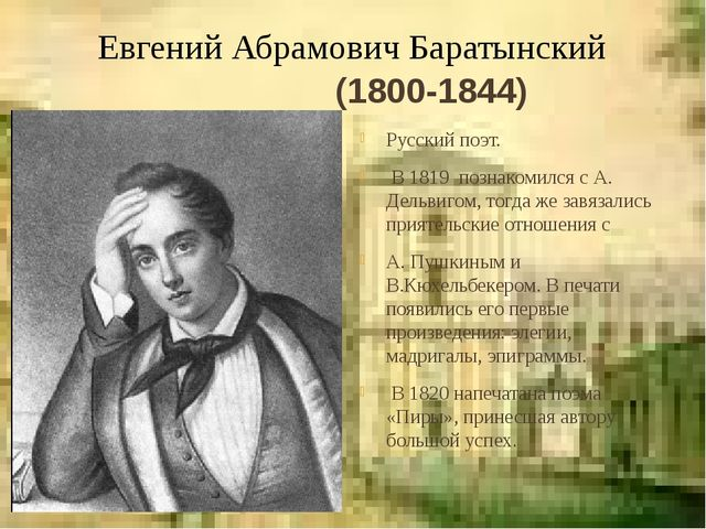 Евгений Абрамович Баратынский (1800-1844) Русский поэт. В 1819 познакомился с...