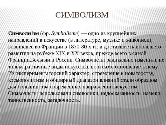 СИМВОЛИЗМ Символи́зм(фр.Symbolisme)— одно из крупнейших направлений виск...