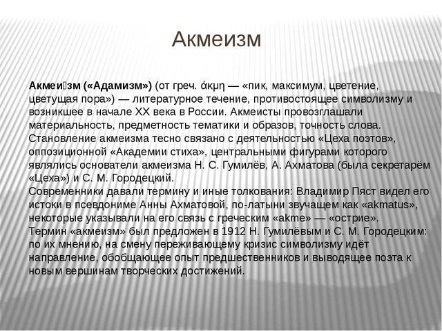 Акмеизм Акмеи́зм («Адамизм»)(отгреч.άκμη— «пик, максимум, цветение, цвет...