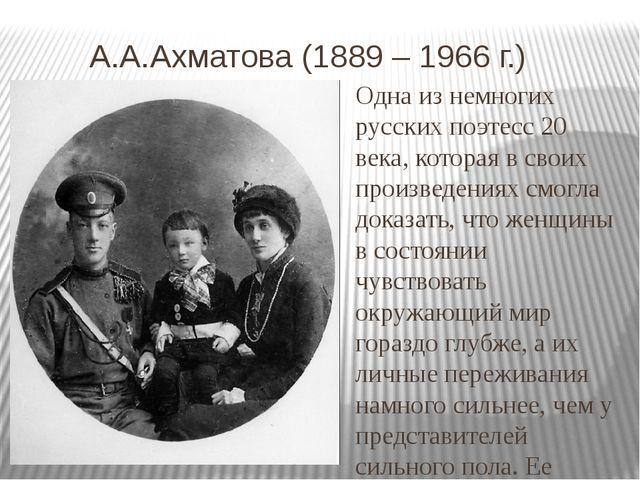 А.А.Ахматова (1889 – 1966 г.) Одна из немногих русских поэтесс 20 века, кото...