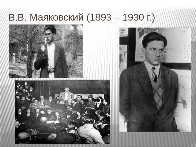 В.В. Маяковский (1893 – 1930 г.)
