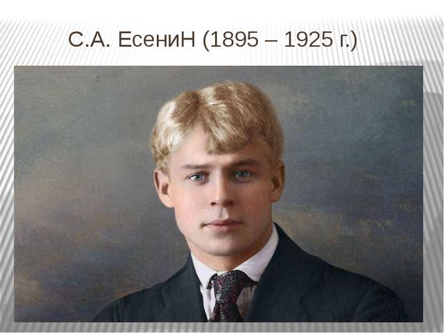 С.А. ЕсениН (1895 – 1925 г.)