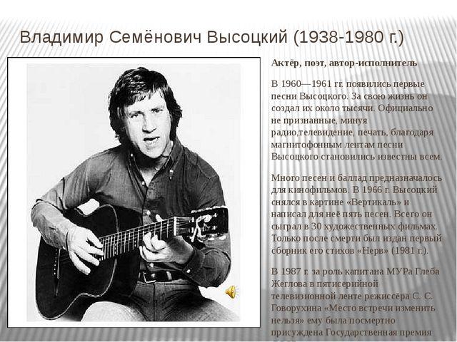Владимир Семёнович Высоцкий (1938-1980 г.) Актёр, поэт, автор-исполнитель В 1...