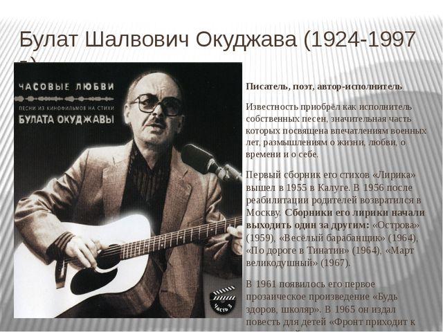 Булат Шалвович Окуджава (1924-1997 г.) Писатель, поэт, автор-исполнитель Изве...