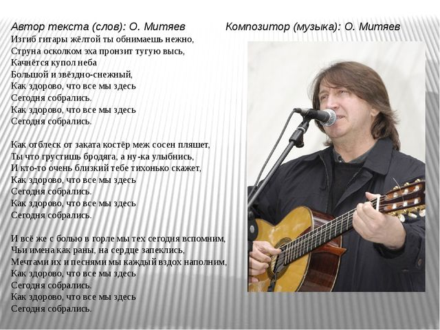 Автор текста (слов): О. Митяев Композитор (музыка): О. Митяев Изгиб гитары жё...